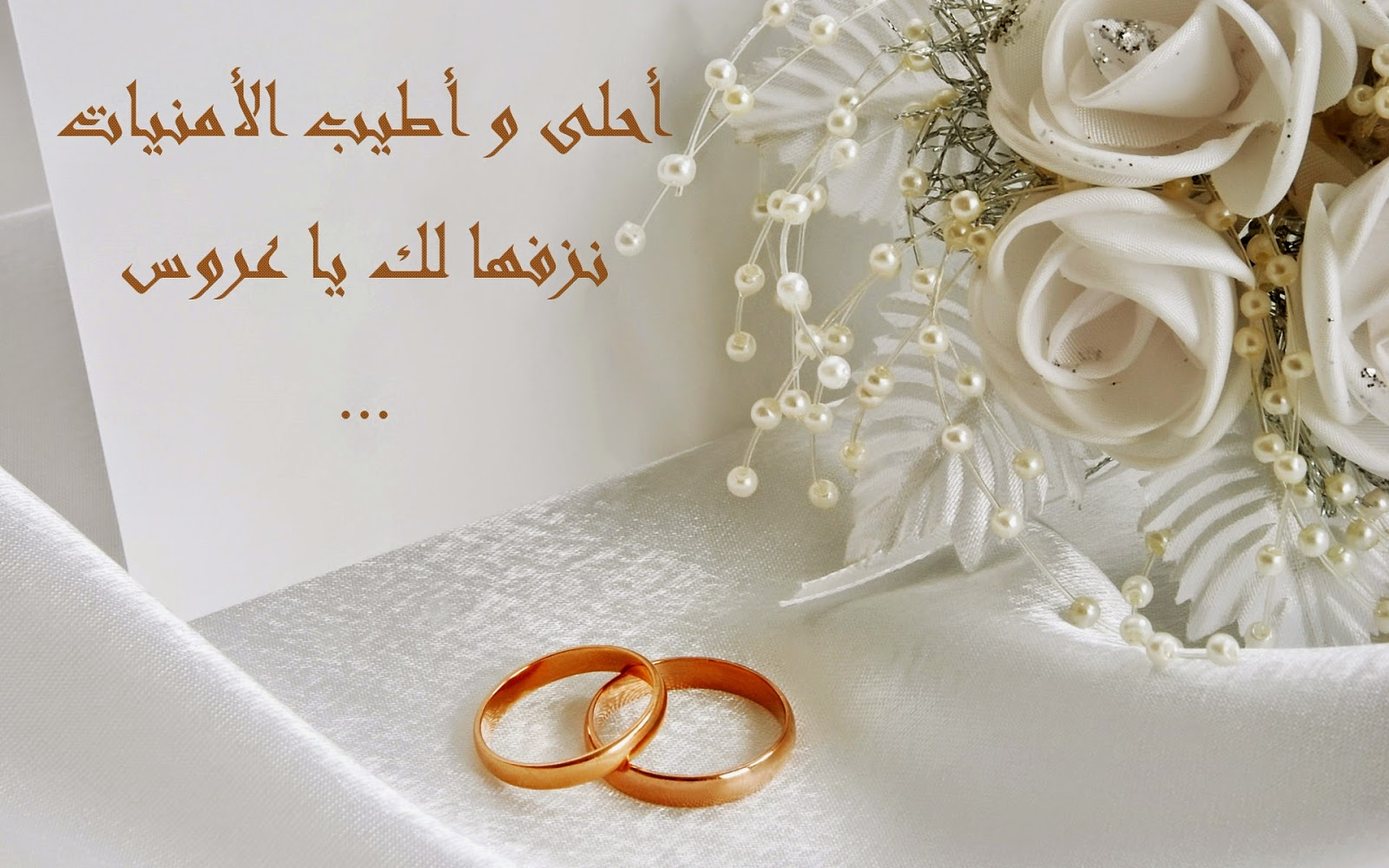 بالصور كلمات تهنئة بالزواج , ارق كلمات التهنئة 2293 6