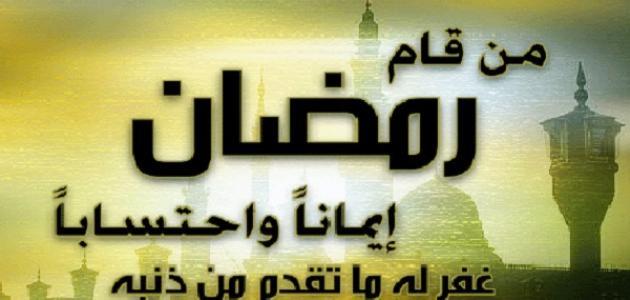 صورة فضل شهر رمضان , فضل رمضان الكريم