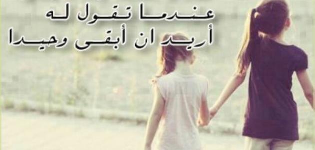 بالصور شعر عن الصديق قصير , اجمل الكلمات عن الصديق 2305 2