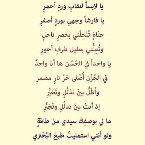صورة شعر غزل فاحش قصير , اروع شعر فاحش غزلي 2317