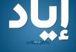 بالصور معنى اسم اياد , معاني الاسماء اياد 2330 2 110x75