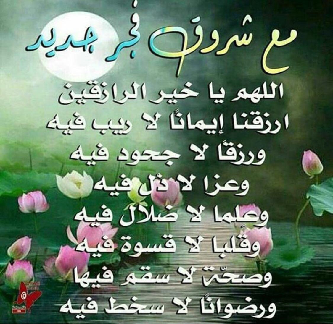 بالصور ادعية صباحية , اروع الادعية الصباحية 2369 11