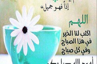 صورة ادعية صباحية , اروع الادعية الصباحية