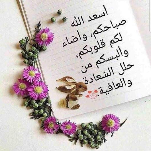 بالصور ادعية صباحية , اروع الادعية الصباحية 2369 2