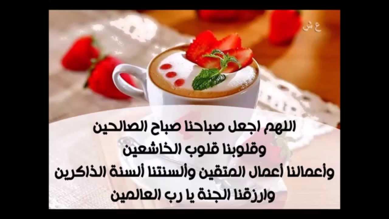 بالصور ادعية صباحية , اروع الادعية الصباحية 2369 3