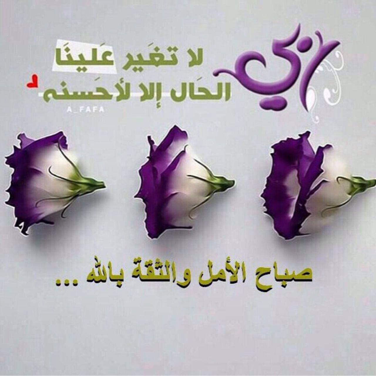 بالصور ادعية صباحية , اروع الادعية الصباحية 2369 4