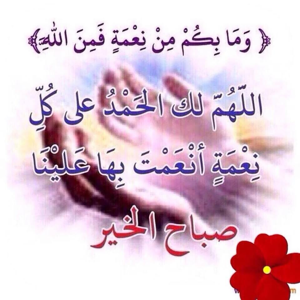 بالصور ادعية صباحية , اروع الادعية الصباحية 2369 7