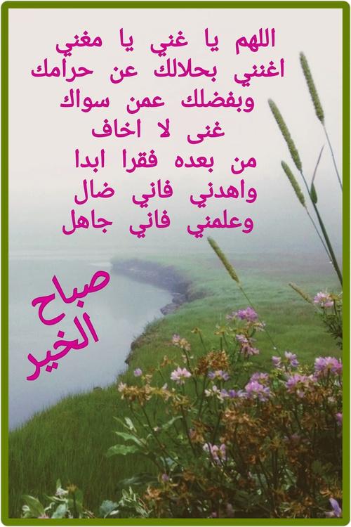 بالصور ادعية صباحية , اروع الادعية الصباحية 2369 8