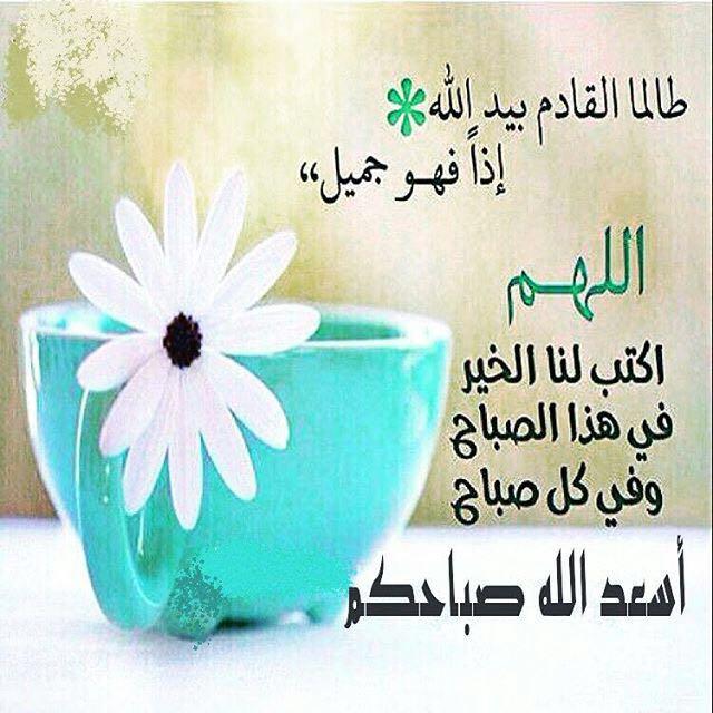 بالصور ادعية صباحية , اروع الادعية الصباحية 2369