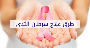 بالصور علاج سرطان الثدي , طريقة للتخلص من مرض السرطان 2370 3 310x165