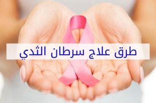 بالصور علاج سرطان الثدي , طريقة للتخلص من مرض السرطان 2370 3 310x205