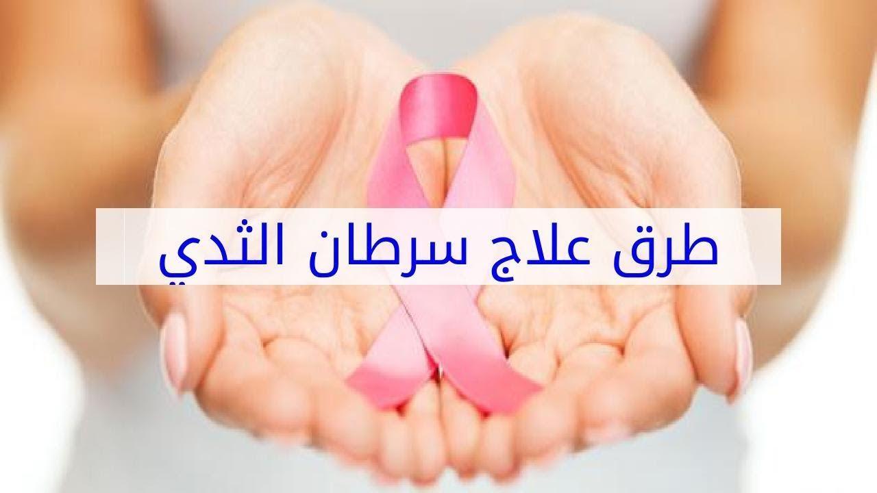 صورة علاج سرطان الثدي , طريقة للتخلص من مرض السرطان