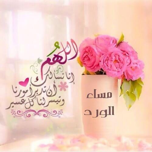 صور مسجات مساء الورد , اجمل رسائل المساء
