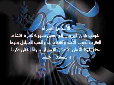 بالصور الابراج برج الاسد , مواصفات برج الاسد 2375