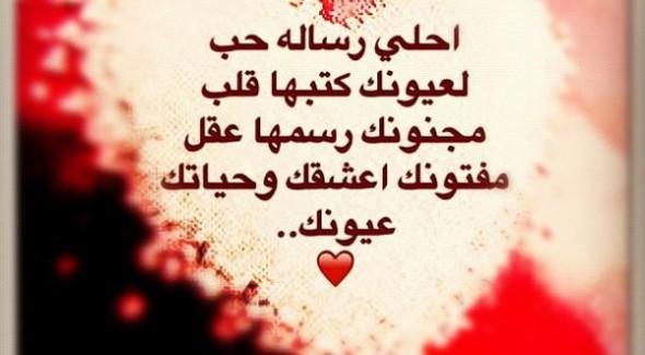 صور رسائل الحب قصيرة , اجمل الكلمات عن الحب