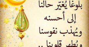 دعاء عن رمضان , اجمل ما يقال في رمضان
