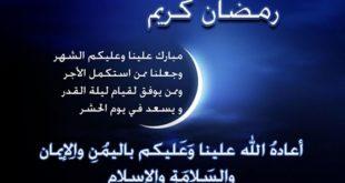 مسجات رمضان , احلى مسجات في رمضان