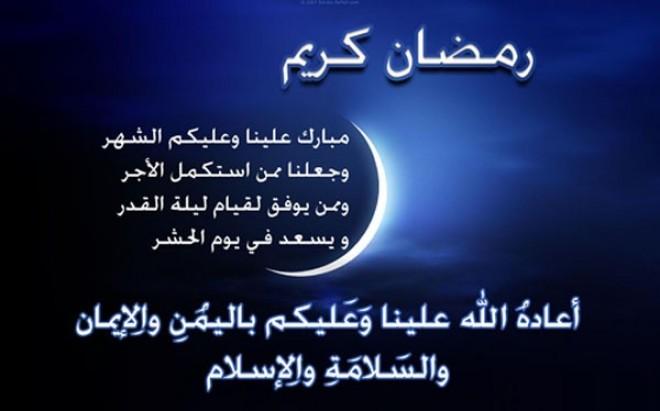 صورة مسجات رمضان , احلى مسجات في رمضان