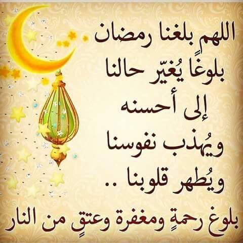 اجمل ماقيل فى شهر الصيام كلام جميل عن رمضان مساء الورد