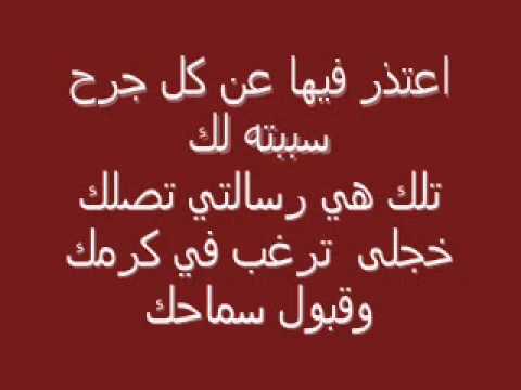 صوره رسالة اعتذار للحبيب الزعلان , اجمل رسائل الاعتذار