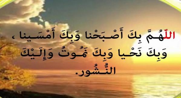 بالصور صور دعاء الصباح , اجمل الادعية الصباحية 2570 6