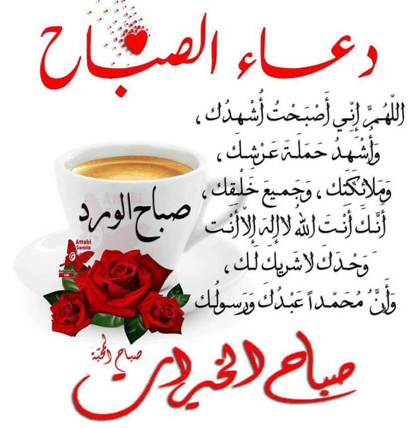 بالصور صور دعاء الصباح , اجمل الادعية الصباحية 2570 8