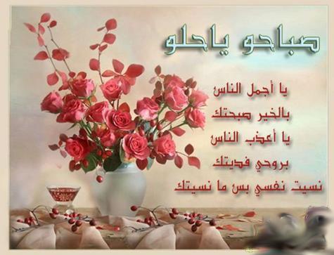 بالصور احلى صباح لاحلى ناس , اجمل صباح للناس الحلوة 2577 11
