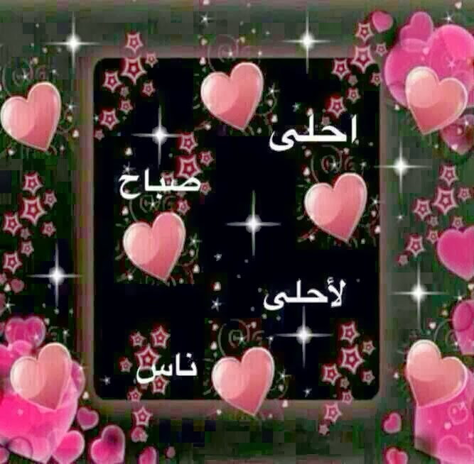 صورة احلى صباح لاحلى ناس , اجمل صباح للناس الحلوة