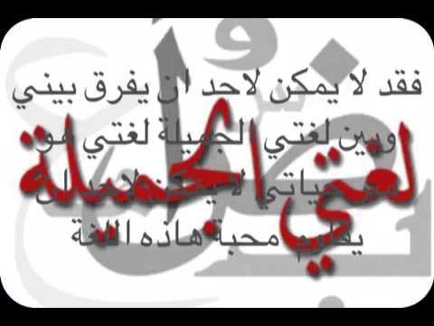 بالصور صور عن اللغة العربية , احلى الصور المعبرة عن اللغة العربية 2600 1