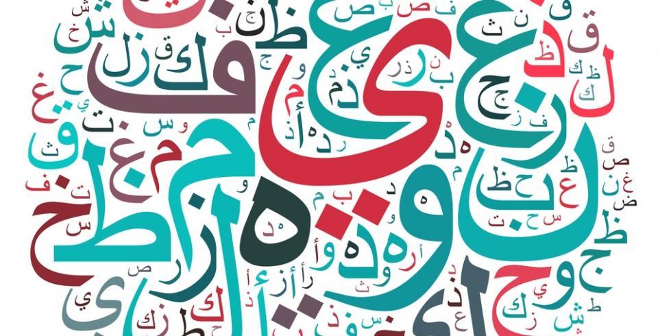 بالصور صور عن اللغة العربية , احلى الصور المعبرة عن اللغة العربية 2600 2