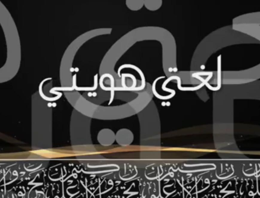 بالصور صور عن اللغة العربية , احلى الصور المعبرة عن اللغة العربية 2600 4