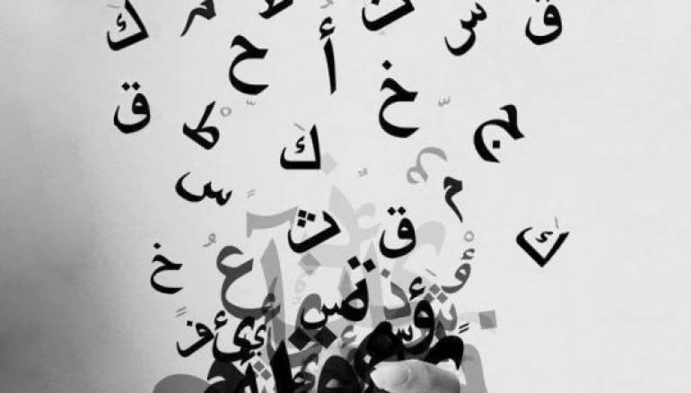 بالصور صور عن اللغة العربية , احلى الصور المعبرة عن اللغة العربية 2600 5
