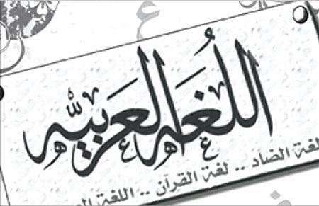 بالصور صور عن اللغة العربية , احلى الصور المعبرة عن اللغة العربية 2600 6