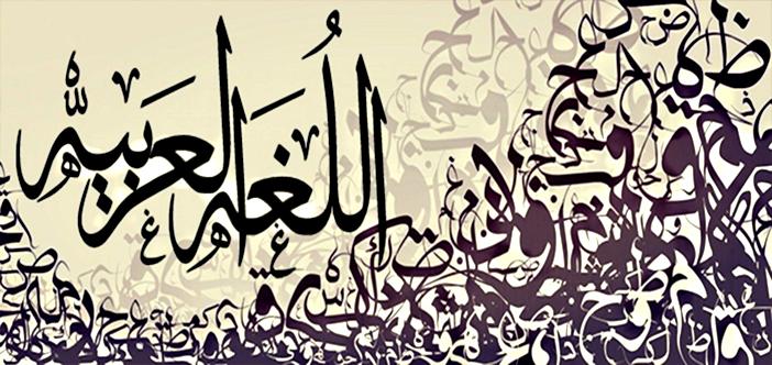 بالصور صور عن اللغة العربية , احلى الصور المعبرة عن اللغة العربية 2600