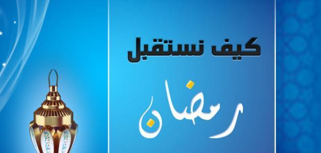 صور كيف نستقبل رمضان , طريقة جميلة لاستقبال رمضان