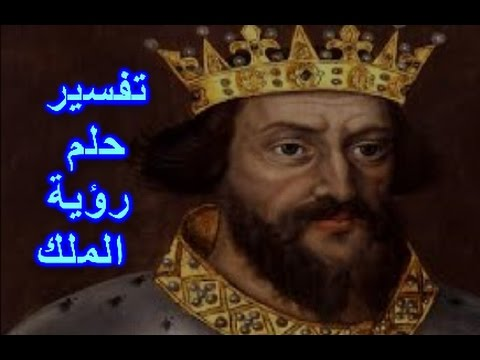 صورة تفسير حلم رؤية الملك , رؤية الملك في المنام