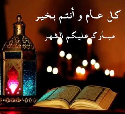 بالصور تهاني رمضان , ارق التهاني الرمضانية 2656 1