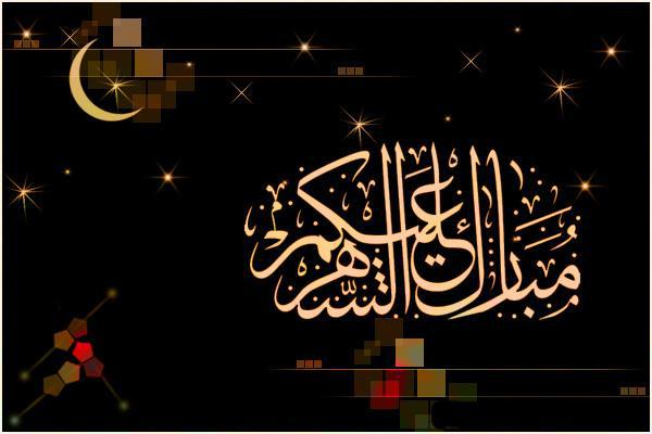 بالصور تهاني رمضان , ارق التهاني الرمضانية 2656 6