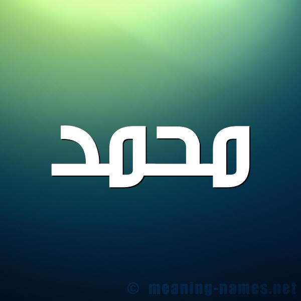 بالصور ما معنى اسم محمد , اهم صفات اسم محمد 2700 1