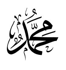 بالصور ما معنى اسم محمد , اهم صفات اسم محمد 2700 2