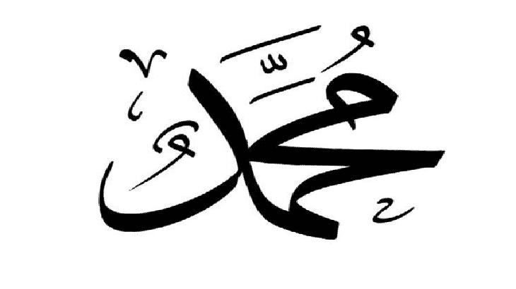 بالصور ما معنى اسم محمد , اهم صفات اسم محمد 2700