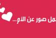 بالصور صور عن الام حزينه , بوستات عن حزن الام 2708 2 110x75