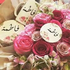 اسم فاطمة مزخرف بالانجليزي و العربي روووعة Youtube