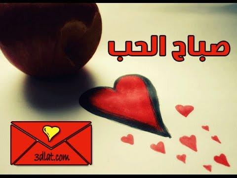 صورة صباح الخير حبي , احلي صباح علي الحبيبي