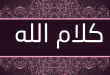 بالصور صور كلام الله , فضل كلام الله سبحانه وتعالي 2770 2 110x75