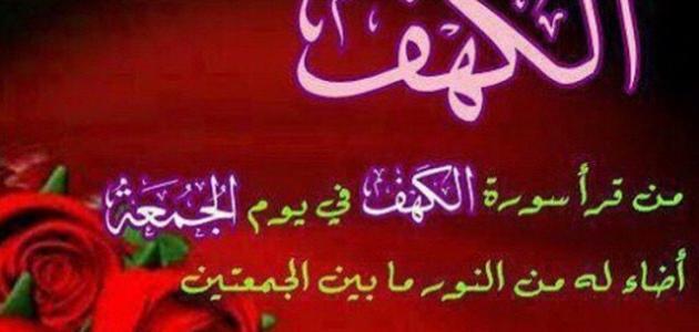 بالصور عبارات يوم الجمعة , فضل يوم الجمعة علي المسلمين 2772 1