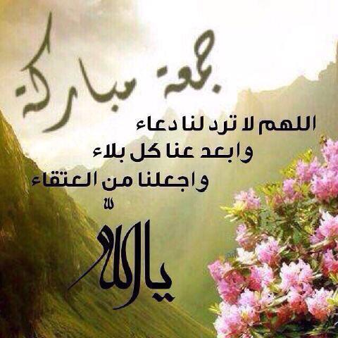 بالصور عبارات يوم الجمعة , فضل يوم الجمعة علي المسلمين 2772 2