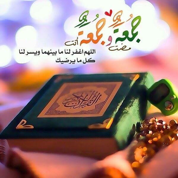 بالصور عبارات يوم الجمعة , فضل يوم الجمعة علي المسلمين 2772