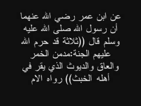 صورة ما معنى ديوث , ما المقصود بالديوث في الاسلام