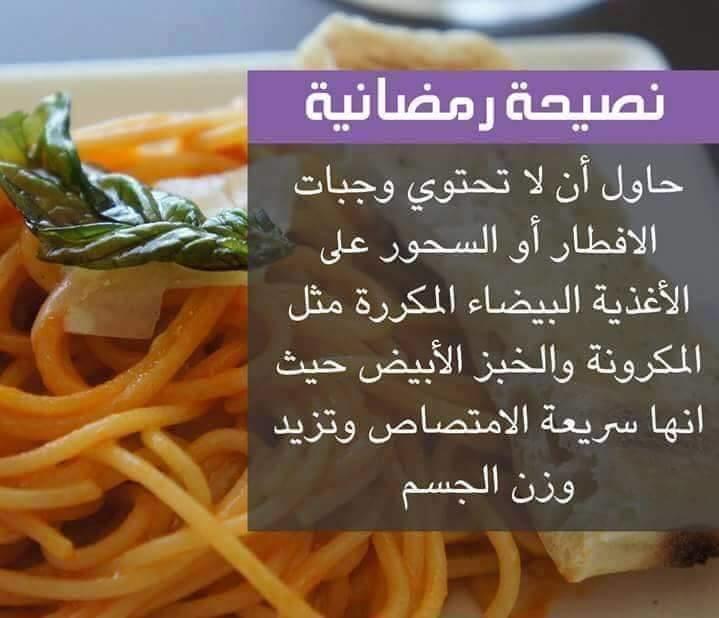 بالصور نصائح رمضانية , اهم النصائح في رمضان 2826 1